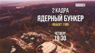"""Ядерный бункер в Молдавии. """"Объект 1180"""". 2 кадра 08.11.2018"""