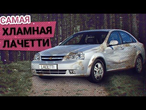 Самая УБИТАЯ в МИРЕ Chevrolet Lacetti. Обзор с ВЛАДЕЛЬЦЕМ