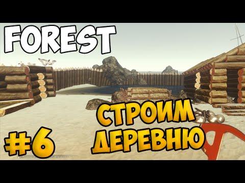 The Forest #6 - Строим деревню - кооператив