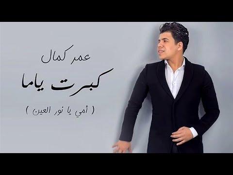 """""""أمى يا نور العين""""..شاهد أغنية عمر كمال بمناسبة عيد الأم"""