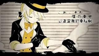 【鏡音レン】夢喰い白黒バク【オリジナル曲】 中文字幕