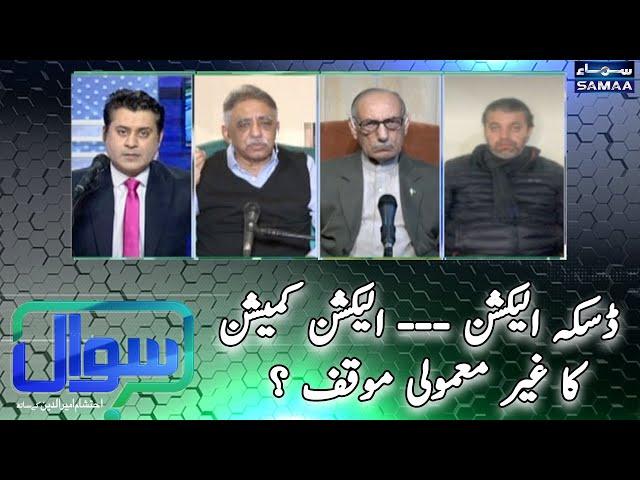 Sawaal with Ehtisham Amir ud Din Samaa News 21 February 2021