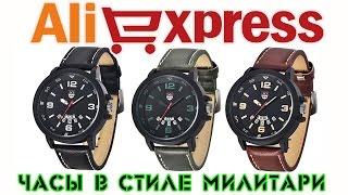 Обзор и покупка недорогих часов с Aliexpress в стиле Милитари (2017)