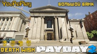 Payday 2.Как одному пройти большой банк по стелсу.Жажда смерти.