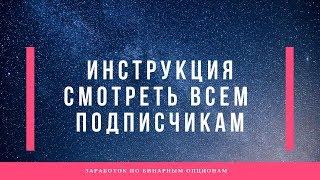 ИНСТРУКЦИЯ - ЗАКРЫТАЯ ГРУППА / OLYMP TRADE