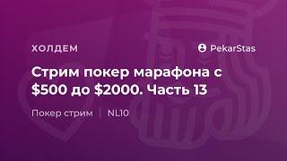 Стрим покер марафона с $500 до $2000. Часть 13