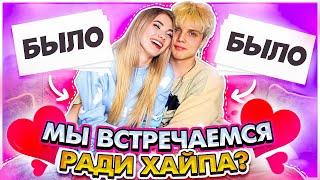 БЫЛО / НЕ БЫЛО с Ваней Дмитриенко / ПЕРВЫЙ ПОЦЕЛУЙ