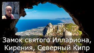 Замок святого Иллариона, Кирения, Северный Кипр.