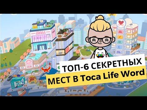 ТОП-6 СЕКРЕТНЫХ МЕСТ В TOCA LIFE WORLD | ТОКА БОКА | TOCA BOCA | СЕКРЕТЫ ТОКА БОКА | TOCA PLAY