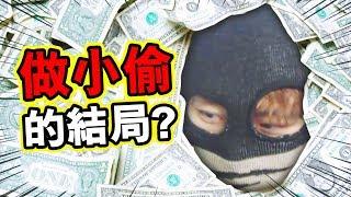 💲做小偷的結局!🚷最難偷東西的豪宅?原來車「是這樣拆開」去黑網賣的...:小偷模擬器#5