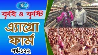 Krishi O Krishti | অ্যাগ্রো ফার্ম | Agro Firm | Rtv Lifestyle