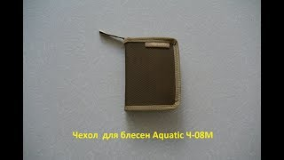 Чехол для блесен aquatic ч-08