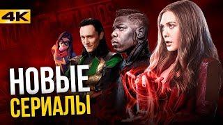 Сериалы в киновселенной Marvel! Кто и когда их получит?