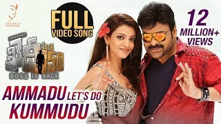Ammadu Let's Do Kummudu Full Video Song || Chiranjeevi || Kajal Aggarwal || Rockstar DSP