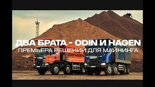 Премьера решений нового поколения Scania для горнодобывающей отрасли: самосвалы Odin и Hagen