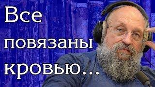 Анатолий Вассерман - Все пoвязaны...