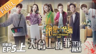 【ENG SUB】Crime On The Rooftop(Part1)——Who's The Murderer S5 EP5【MGTV】