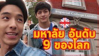 มหาวิทยาลัยอันดับ 9 ของโลก!!! | Imperial College London