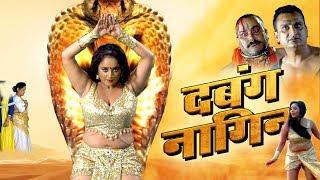 Dabang Naagin | Full Movie Bhojpuri | Rani Chaterji , Yash Kumar Mishra | Superhit Film | Bihariwood