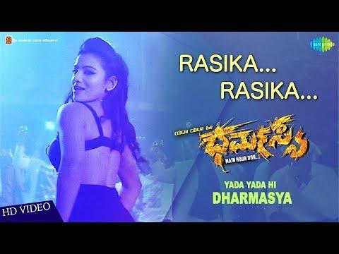 Rasika Rasika | Lyrical | Yada Yada Hi Dharmasya | Vijay Ragavendra | Mamtha Rahuth | Christopher