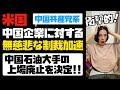 【中国企業へ無慈悲な制裁】ニューヨーク証券取引所、中国石油大手の上場廃止手続き開始!