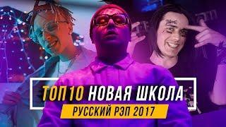 ТОП10 НОВАЯ ШКОЛА РУССКОГО РЭПА 2017: T-Fest, Thomas Mraz, Face, Mnogoznaal, Kizaru #vsrap