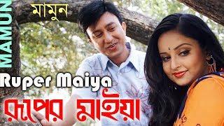 Mamun. Ruper Maiya