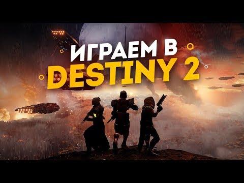 Играем в Destiny 2