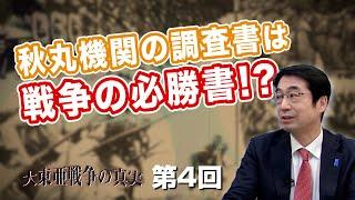 第4回 秋丸機関の調査書は戦争の必勝書!?