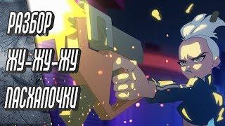 Разбор Ленинград ft. Глюк'oZa (ft. ST) Жу-Жу, пасхалки.