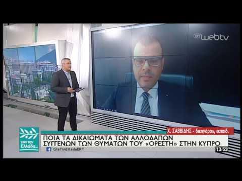 Ο Χάρης Σαββίδης στον Σπύρο Χαριτατο για την ποινική αντιμετώπιση του «Ορέστη» | 06/05/19 | ΕΡΤ