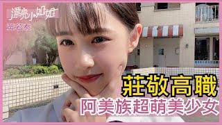 【FUN TV 漂亮小姐姐】EP13 莊敬高職  阿美族超萌美少女 意外發現超人氣交友app│黃若秦