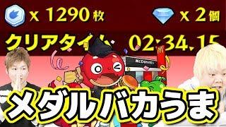 モンスト最高!!メダル超うめぇぇぇ!!!!「Mオラゴン」に挑戦☆こっタソ怪物彈珠