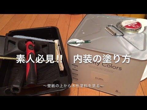 素人必見‼︎ DIY 内装塗装 壁紙の塗り方。注意点、工夫点などお伝えします。自分で出来るリフォーム