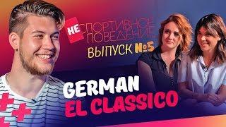 Герман EL CLASSICO: Бузова - молодец, Нечаев - лучший