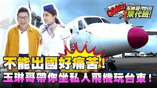 【玉琳哥來代班】不能出國好痛苦?玉琳哥帶你坐私人飛機玩台東!EP77