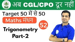CGL/CPO/4:00 PM Maths मंथन by Naman Sir | Trigonometry Part 2 | Day #52