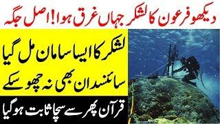 Scientists Research at Sea || Quran Phir Scha Sabit Ho Giya