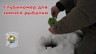 Глубомеры для рыбалки