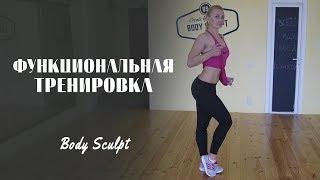 Функциональная тренировка на все тело #BodySculpt