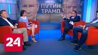 Эксперты оценивают ход переговоров Путина и Трампа - Россия 24