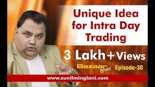 Unique Idea for Intraday Trading (In Hindi) || Bazaar Bites Episode-30 || Sunil Minglani