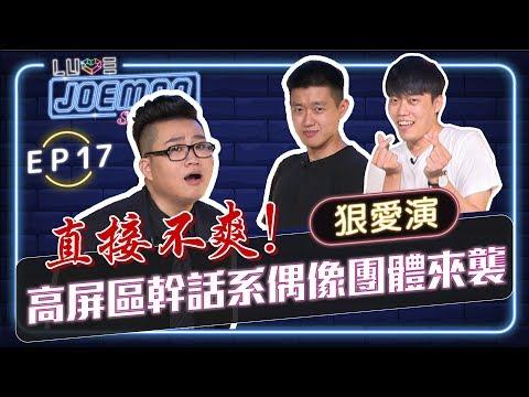 直接不爽!高屏區幹話系偶像團體來襲!ft.狠愛演