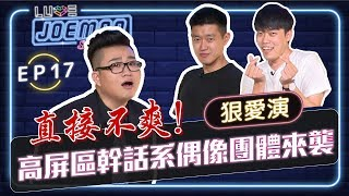 【Joeman Show Ep17】直接不爽!高屏區幹話系偶像團體來襲!ft.狠愛演