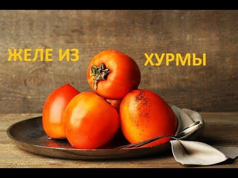 Желе Из Хурмы. Полезные Фруктовые Десерты