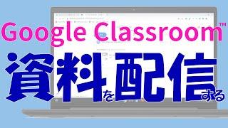 GoogleClassroom④「クラスに資料を配信する」
