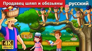 Продавец шляп и обезьяны | сказки на ночь | русский сказки