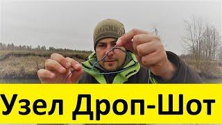 Как привязывать крючок в оснастке дроп шот