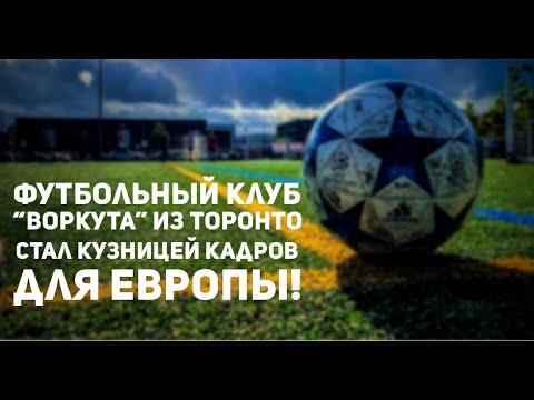"""Футбольный клуб """"Воркута"""" из Торонто стал кузницей кадров для Европы"""