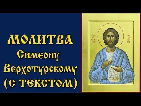 Молитва Святому праведному Симеону Верхотурскому аудио молитва с текстом и иконами
